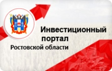 Инвестиционный портал Ростовской области