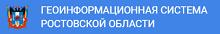 Гис РО
